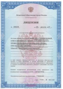 "Лицензия Центра ДПО ""Профи"""